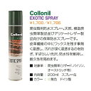 Waterproof spray Collonil( ) EXOTIC SPRAY [RCP] for exclusive use of the reptiles leather