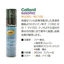 All-around waterproof spray Collonil () NANOPRO [RCP]