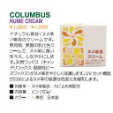 Cream COLUMBUS NUME CREAM [RCP] for exclusive use of the soft leather