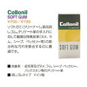 Eraser Collonil () SOFT GUM [RCP] for sensitive leather