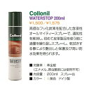 Almighty waterproof spray Collonil () WATER STOP 200 ml [RCP]