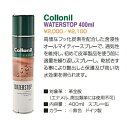 Almighty waterproof spray Collonil () WATER STOP 400 ml [RCP]