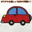 【刺繍加工オーダー】クルマ 自動車 クラシックカー A.レッド系 B.イエロー系