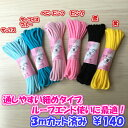 【カラー紐】巾着袋のひも 細めタイプ 幅4mm 6色(3mカット売り)サンコッコ SUN55