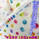 【コットンプリント生地】コスモテキスタイルウォーターカラー シーチング ホワイト系 110cm幅(50cm単位)