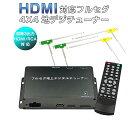 「10月1日限定最大ポイント26倍」SDL 高画質 地デジチューナー フルセグ ワンセグ HDMI 4x4 高性能 4チューナー 4アンテナ 自動切換 15..