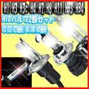 HID バルブ 3000LM 純正交換用 2個入り バラストのワット数に応じる汎用バルブ 2個左右セット H1 H3 H3c H4 H7 H8 H11 HB3 HB4 D2C(D2R D2S) D4C(D4R D4S) 3000K 4300K 6000K 8000K 12000K 選択可 送料無料 1ヶ月保証◆ K&M