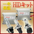 HID ホンダ HONDA モビリオスパイク GK1 ヘッド 2個入り ☆【35W 55W ナノテック採用 完全防水 3000K 4300K 6000K 8000K 12000K HIDキット】【H1 HIDキット】【1年間保証付】 代引不可 送料無料◆【10P01Oct16】