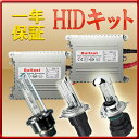 HID 日産 ニッサン NISSAN セレナ 後期 C24 ヘッド 2個入り ☆【35W 55W ナノテック採用 完全防水 3000K 4300K 6000K 8000K 12000K HIDキット リレーレス 選択可】【H4 Hi/Lo HIDキット】 代引不可 送料無料 1年保証◆【10P03Dec16】