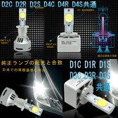 CREE LEDヘッドライト 6000K(車検対応) 2個入り 3200ルーメン ヘッドライト フォグランプ LED D2C D2R D2S D4C D4R D4S D1C D1R D1S D3C D3R D3S 3000LM 12V 24V 対応 防水 送料無料◆【10P01Oct16】