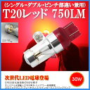 750lm_t20red