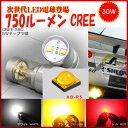 Cree30w