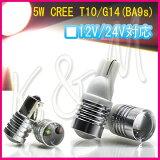 LED T10/T16 G14/BA9s 汎用 5W CREE ホワイト発光 12V/24V対応 ハイパワー 2個セット ルームランプ ナンバーランプ ウインカー 等に対応 1ヶ月