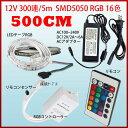 RGB LEDテープ SMD5050仕様 5M 300連 リモコンで16色好みの色に変えられ 明るさ調整や点滅させる事もできる 高輝度 テープLED 送料無料 1ヶ月保証 K&M
