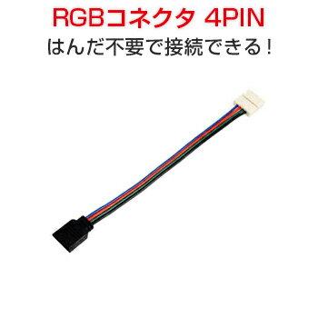 LEDテープ用 5050SMD RGB対応 1個売り 4PINメス 幅10mm 延長用コネクタ 12V はんだ付け不要 当店の指示でリモコンより再配列必要 メール便送料無料 1ヶ月保証 K&M