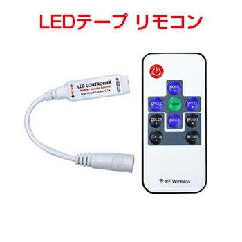 LEDテープ 単色調光器 リモートコントローラー...の商品画像