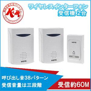 ワイヤレスインターフォン メートル ワイヤレス チャイム インターホン