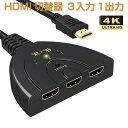 HDMI切替器 3入力1出力 HDMI セレクター 4K 2K FHD対応 自動切り替え 3D映像対応 電源不要 TV PC Xbox PS4 任天堂スイッチ Fire TV Stick Apple TV プロジェクター等に対応 SDM便送料無料 1ヶ月保証 K M