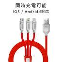 3in1 充電ケーブル 3A急速充電 充電専用 ライトニング ケーブル USB Type-C Micro USB ケーブル iOS/Android 同時給電可能 iPhone X 8 8plus 7 6 6s/iPad/Galaxy S9 S8/Xperia XZ 1本3役 多機種対応 高耐久性 1.2m レッド メール便送料無料 1ヶ月保証 K&M