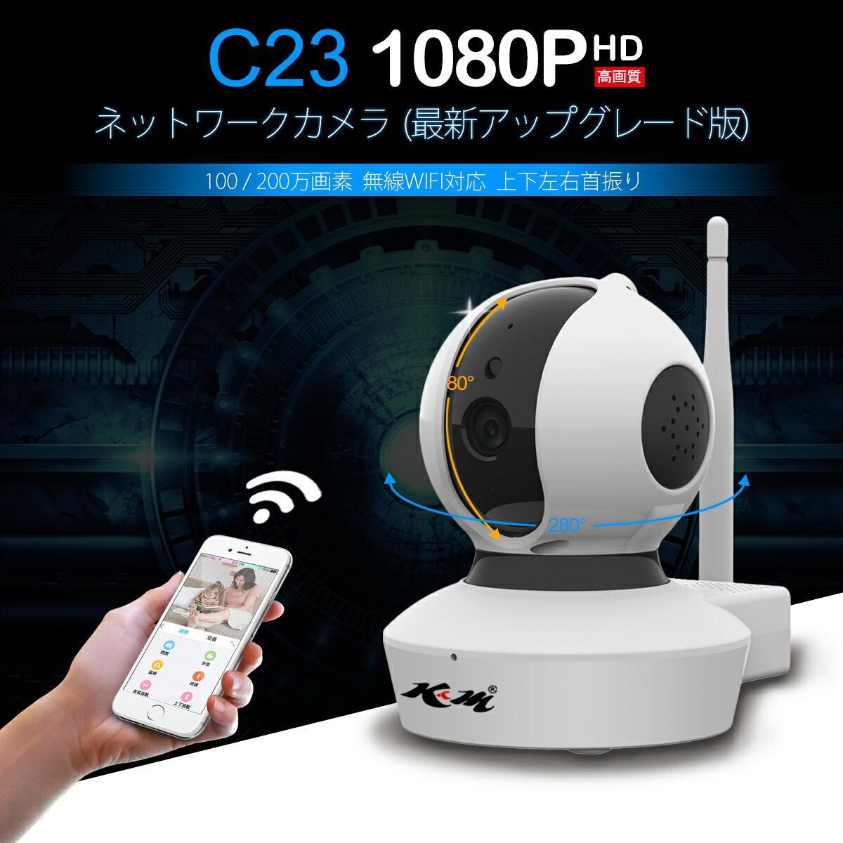 ベビーモニター防犯カメラペットモニターVstarcamC7823ワイヤレス無線WIFIMicroSD