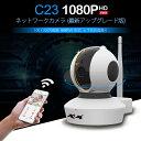 防犯カメラ ベビーモニター ペットモニター Vstarcam C7823 ワイヤレス 無線WIFI ...