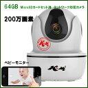防犯カメラ Vstarcam C26S SDカード64GBセ...