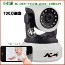 防犯カメラ Vstarcam C7824WIP SDカード6...