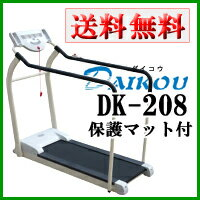 Suitable for ダイコウ DK-208 ( DK208 ) popular household running machine / treadmill / room runner / rehabilitation, gait training