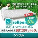 Cellpur_s250