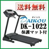 【】电动倾斜附着正式的跑步器要是现在专用保护垫子附着!为印模Ko DK-1022(DK1022)受欢迎的家用running machine/Tread Mill/跑步器/步行训练也最适合【】【smt[【】電動傾斜付き本格的ルームランナーが今なら専用保