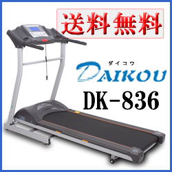 Home running machine / treadmill / room runner / new design model of the Daikou DK-836 (DK836) constant seller