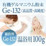 有機ゲルマニウム粉末 温浴用 100g(50g2)【ゲルマ】【ゲルマニウム】【有機ゲルマニウム】【温浴器】【】【smtb-k】【kb】