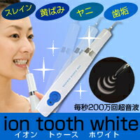 """The ◎ supersonic wave whitening """"ion toes white"""" dental care / nicotine collecting / plaque measures that there is at home"""