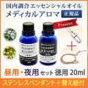 Aroma-oil_set1_1