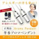 Aroma-pend_250s20614