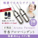 Aroma-pend_250t20614