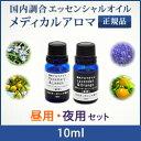 Aroma10ml_set