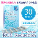 Ros-reduction_30