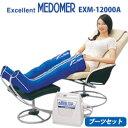 【家庭用エアマッサージ器】エクセレントメドマー-EXM-12...