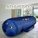 酸素カプセル ADJUSTO2 アジャストO2 業務用モデル【1.35気圧 】【日本製】【酸素】【酸素機器】【酸素カプセル】【アジャストO2】【移..