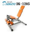ダイコウ DK-1205(DK1205)ジムシリーズ/リハビ...