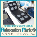 リラクゼーションパーク(Relaxation Park)シートクッション8個ユニット【未使用品】【リラクゼーションパーク】【シートクッション】【ホーコーエン】【交流磁気】【交流磁気治療器】