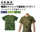 自衛隊 Tシャツ メンズ ミリタリー J.S.D.F. 半袖 クールナイス 2枚組 新迷彩