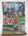 有機入り複合肥料花の友 花・庭木の肥料 【700g】