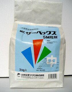 ザーベックスSM粒剤 3kg