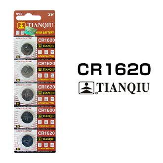 鮮度第一! - 5個CR1620按鈕電池安排鋰電池電池