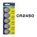 リチウムボタン電池 CR2450 5個セット 1シート コイン電池 リモコンキー キーレス スマートキー 時計用 高品質 逆輸入 互換品