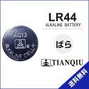 LR44 ボタン電池 (1個ばら売り) 単品 [ アルカリ 電池 AG13 357A CX44 互換品 バッテリー ]