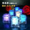 防水 タイプ 光る氷 ライトキューブ スイッチ型 [ 6個セット ] [ LED アイスライト キューブ イベント カクテルパーティー シャ...