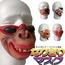 アニマル マスク 半顔 [ ハロウィン 仮装 コスプレ かぶりもの お面 面具 猿 チンパン